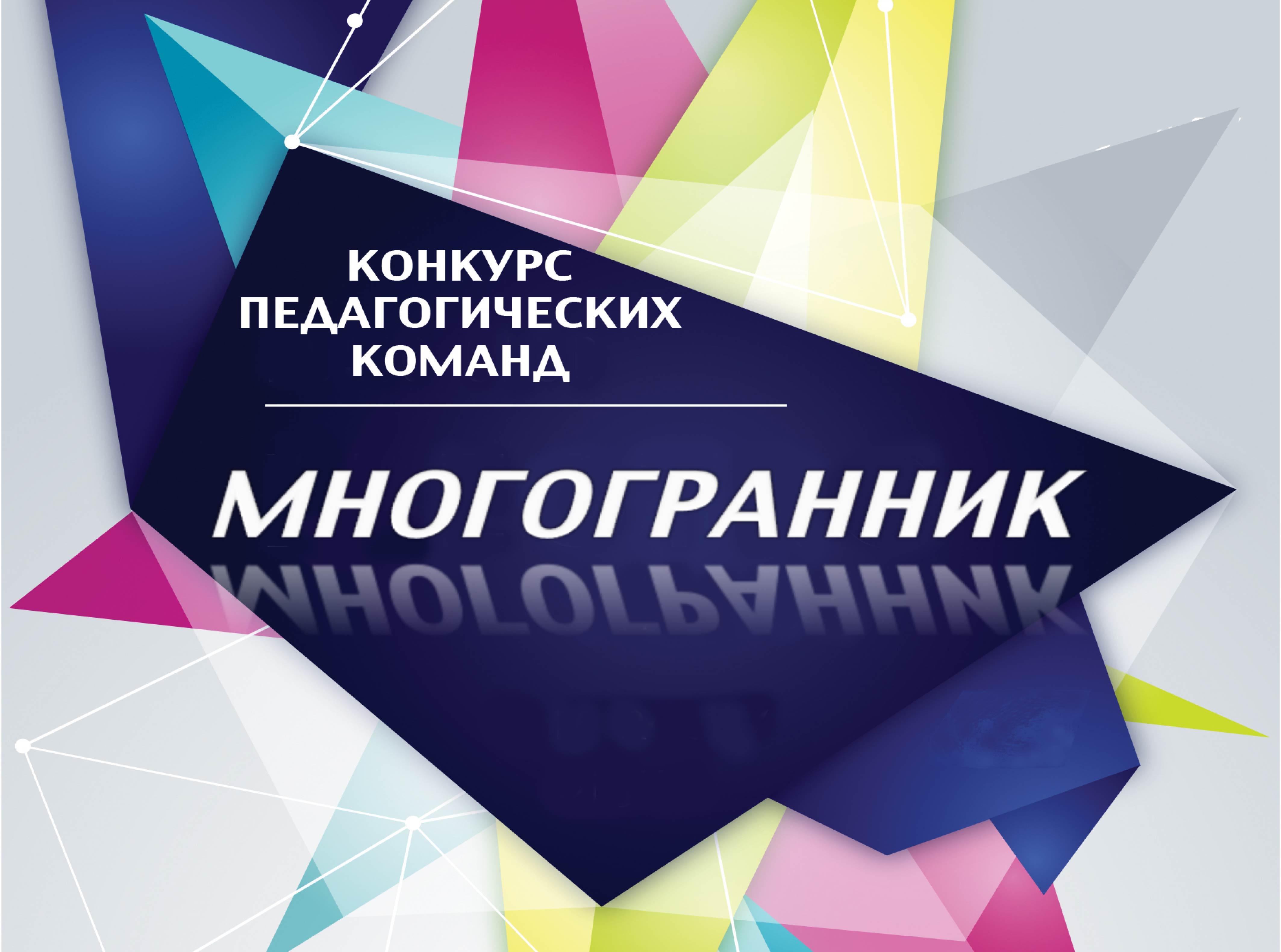 Приглашаем педагогов кучастию вконкурсе «Многогранник»!