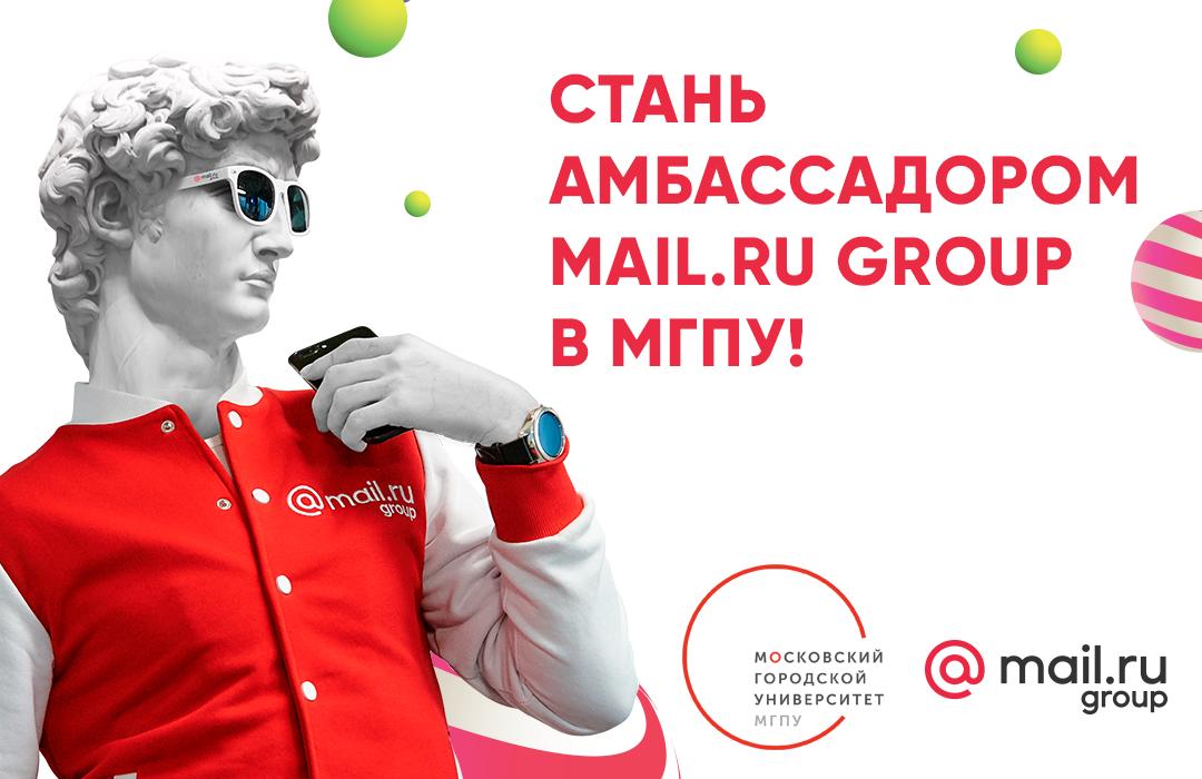Презентация программы «Амбассадоры Mail.ru Group»
