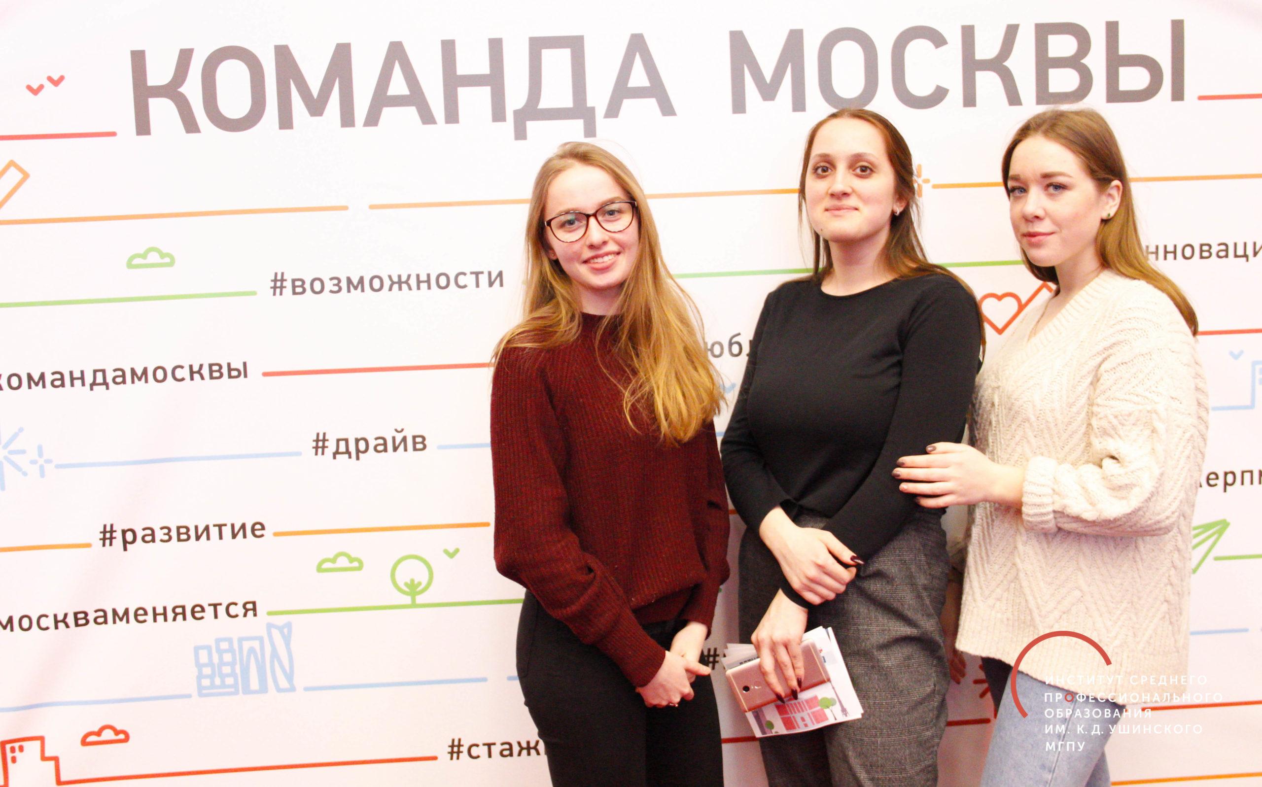 Встреча с«Командой Москвы»