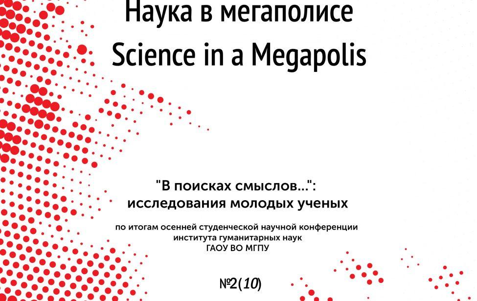 Наука в Мегаполисе №2(10) — юбилейный выпуск