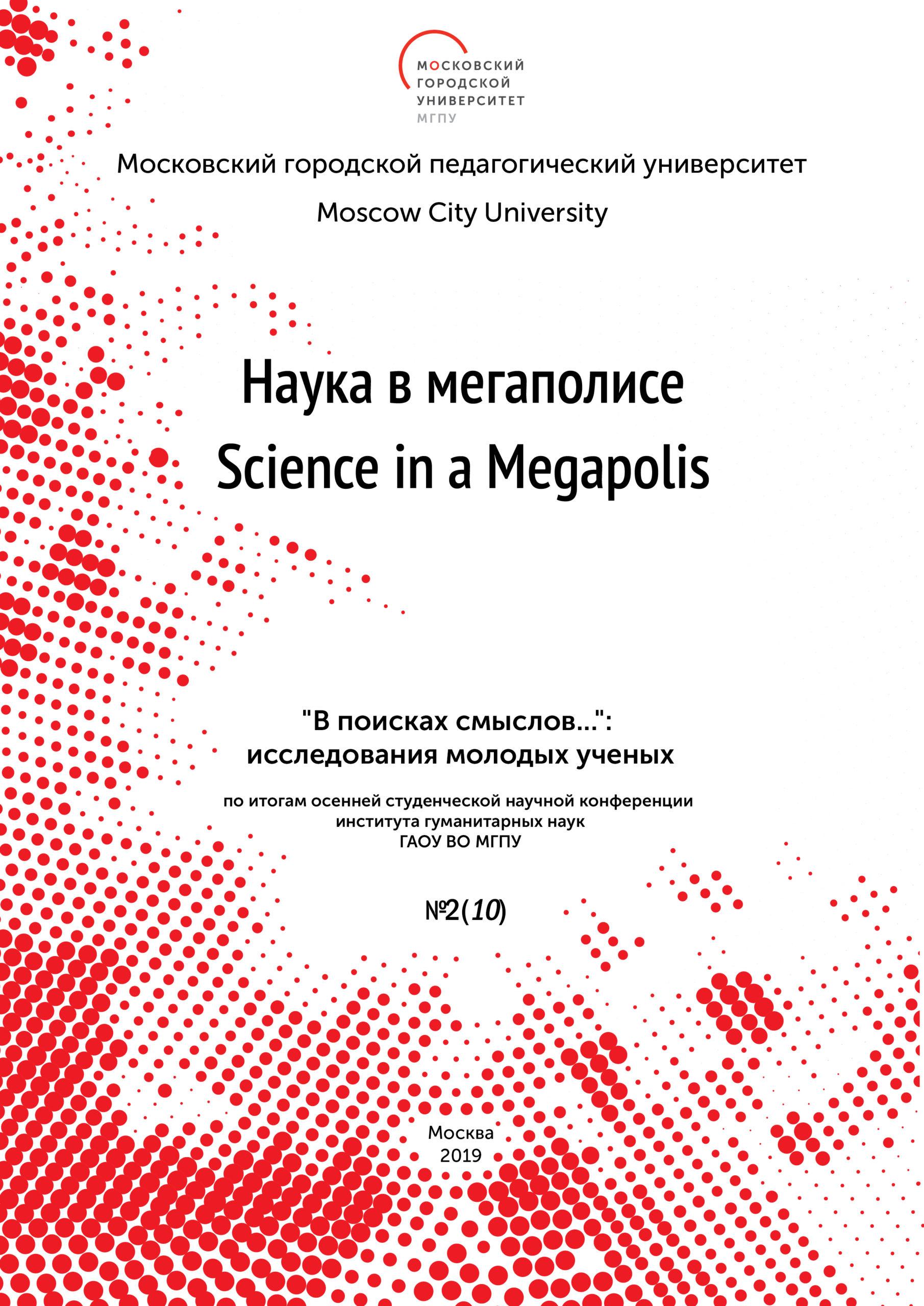 Наука вМегаполисе №2(10)— юбилейный выпуск