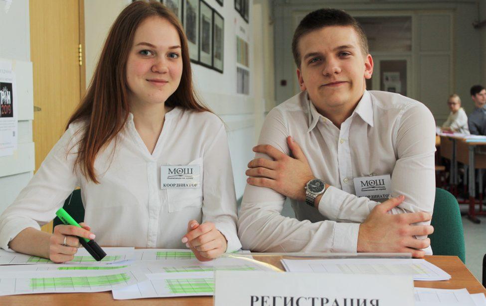 Московская олимпиада школьников поправу