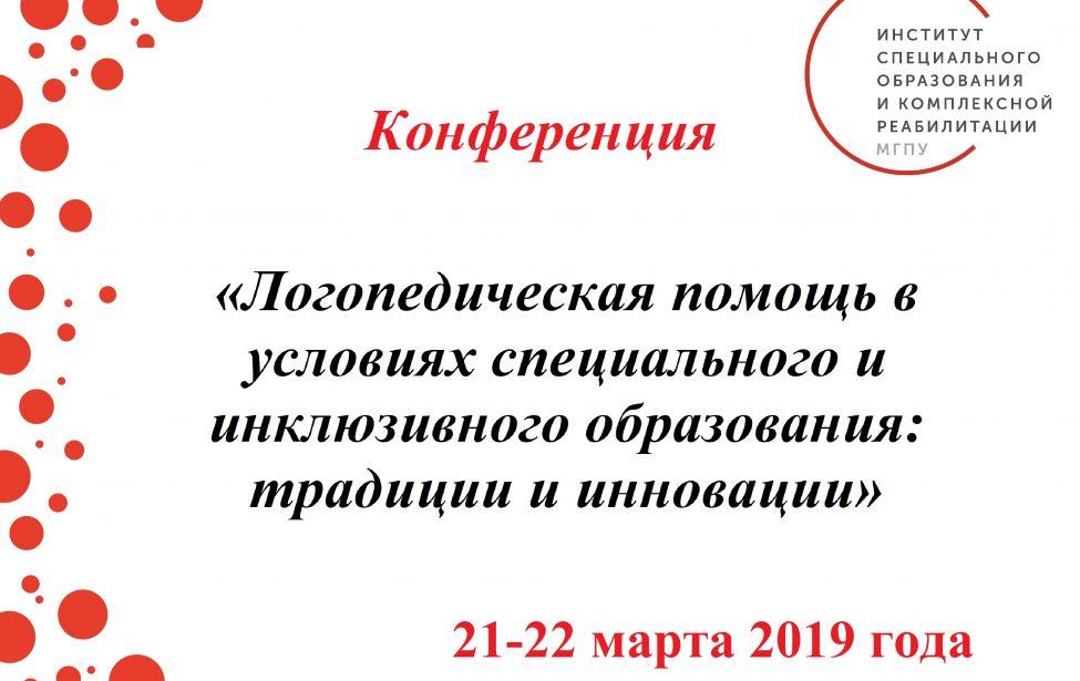 Приглашаем на международную научно-практическую конференцию
