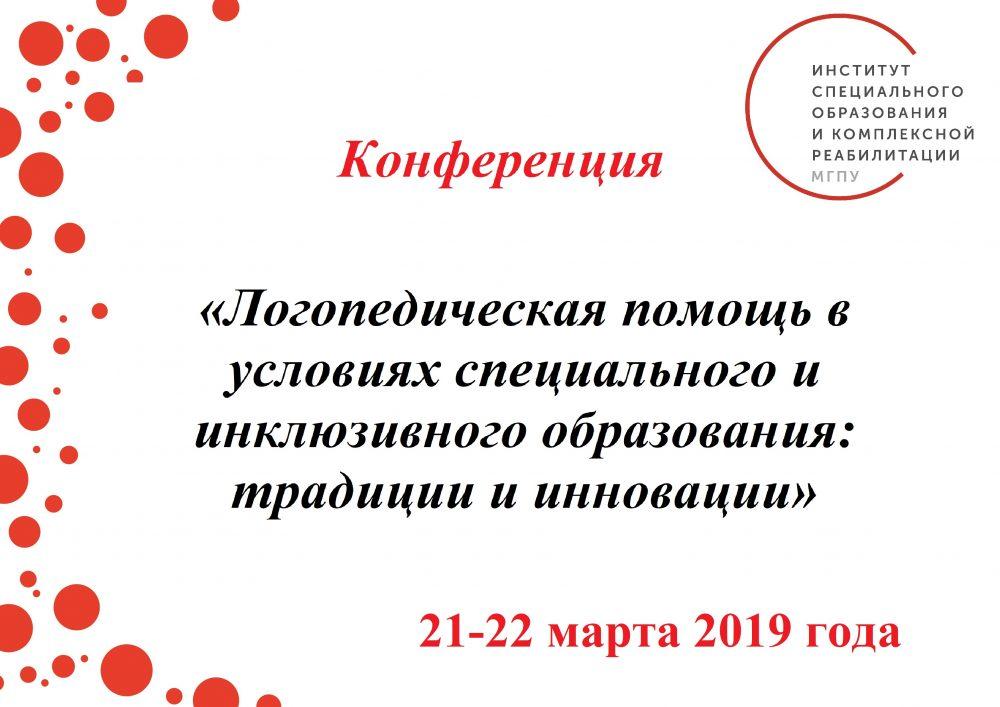 Приглашаем намеждународную научно-практическую конференцию