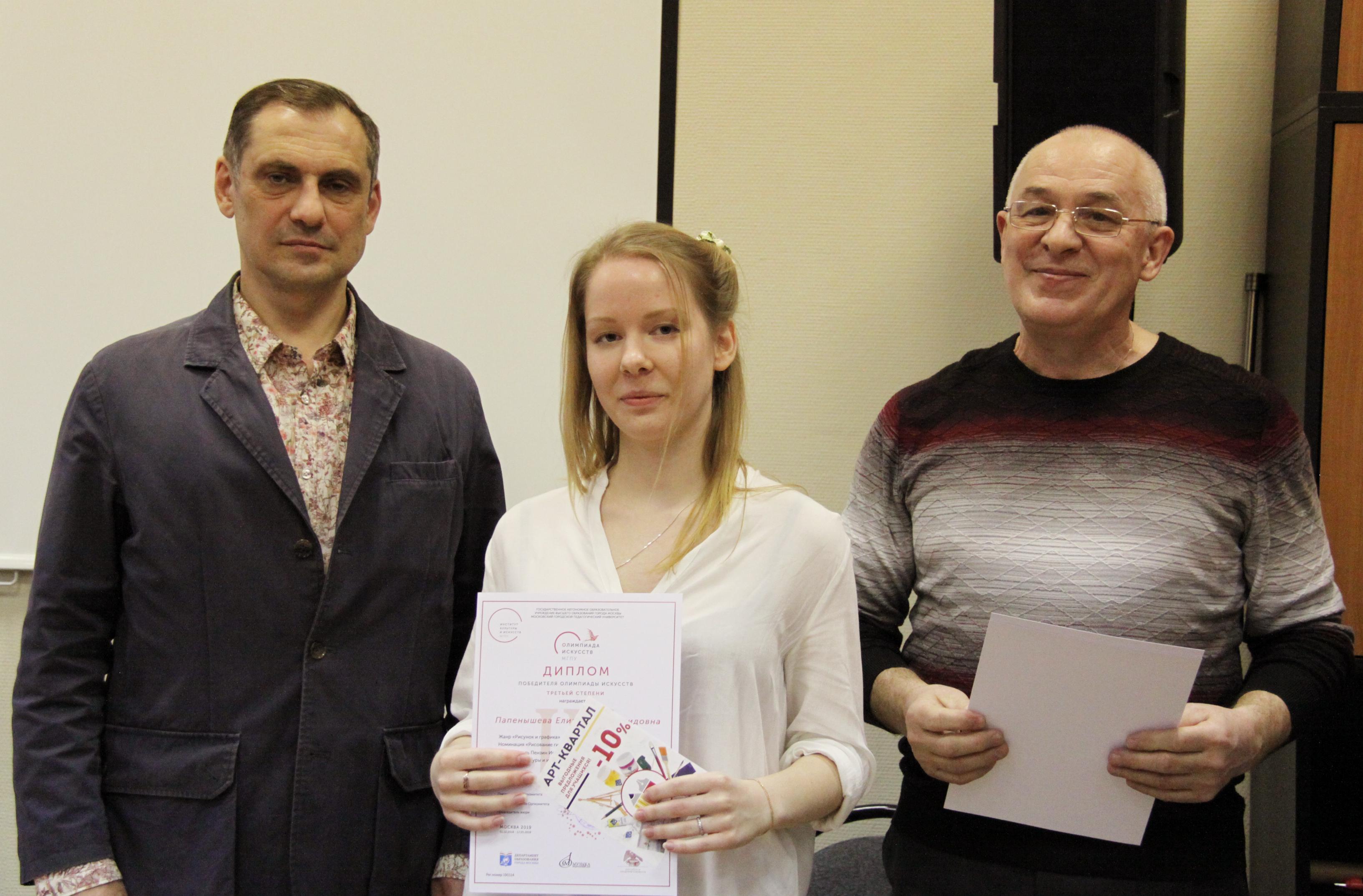 1Олимпиада искусст 2019 награждение ИКИ МГПУ 19.04.2019