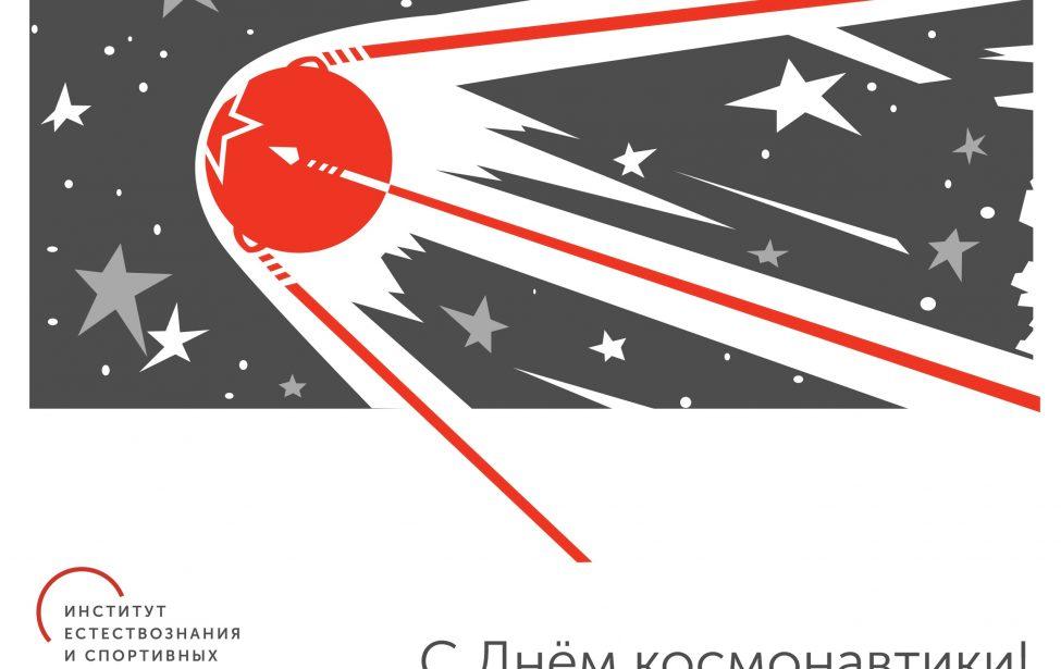 СДнем космонавтики!