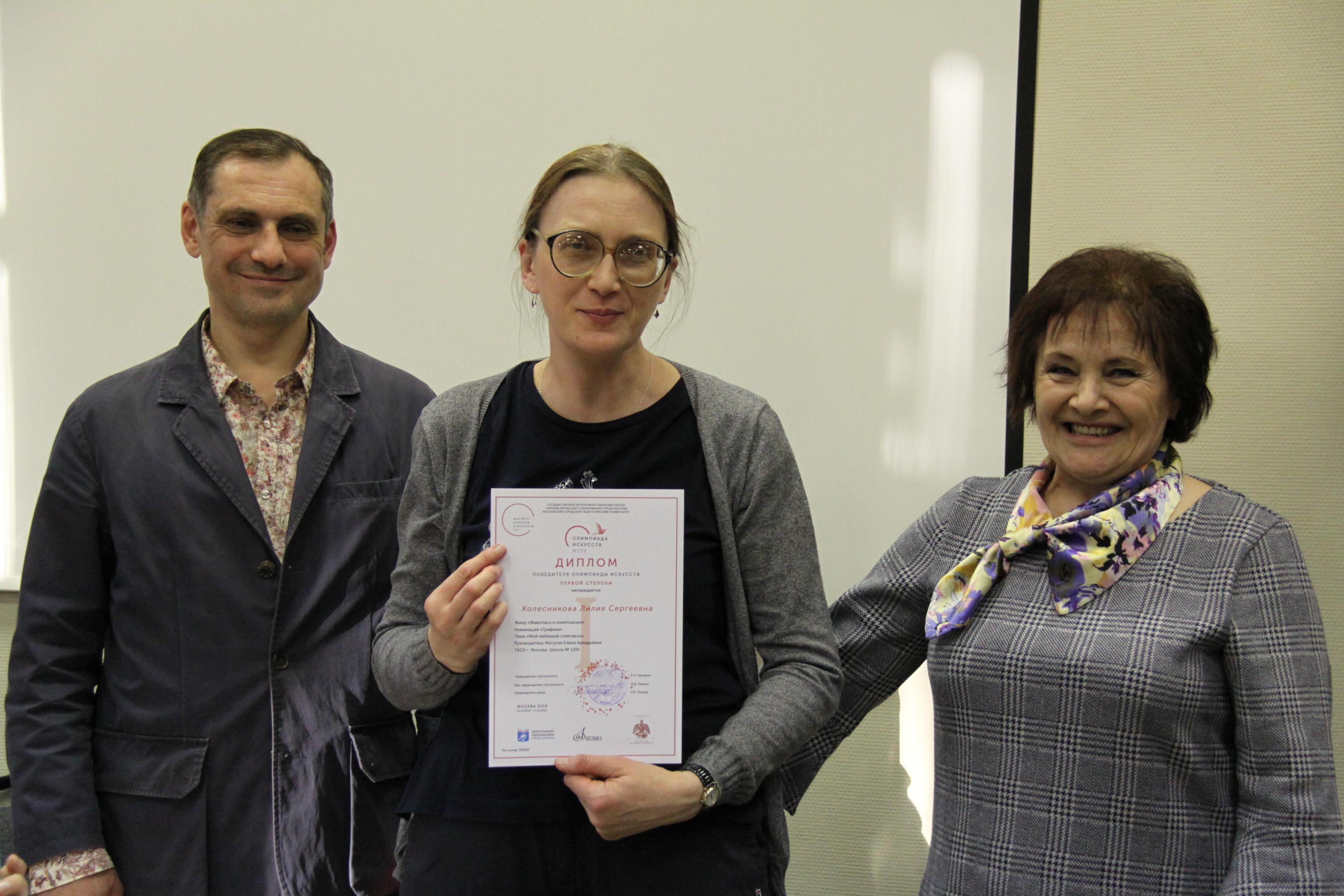 31Олимпиада искусст 2019 награждение ИКИ МГПУ 19.04.2019