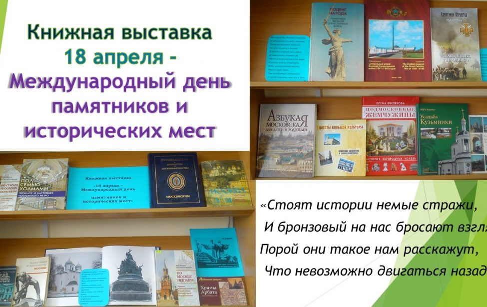 Международный день памятников иисторических мест