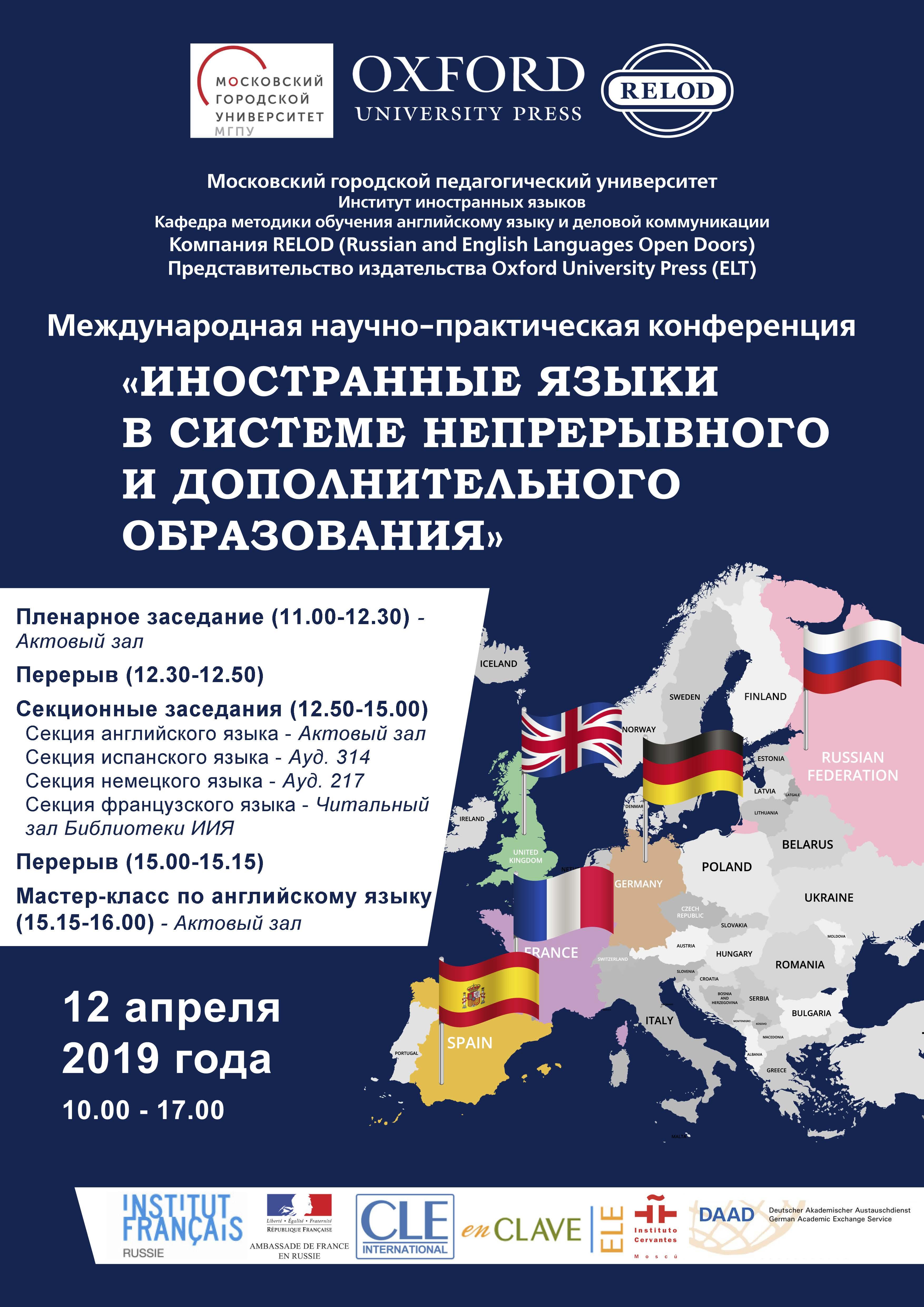 Международная научно-практическая конференция в ИИЯ
