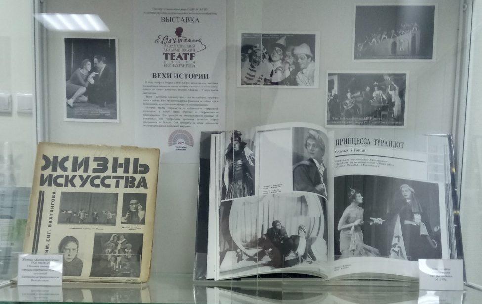 Выставка оистории Вахтанговского театра