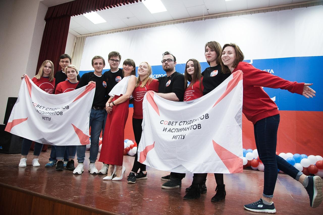Совет Студентов и Аспирантов МГПУ