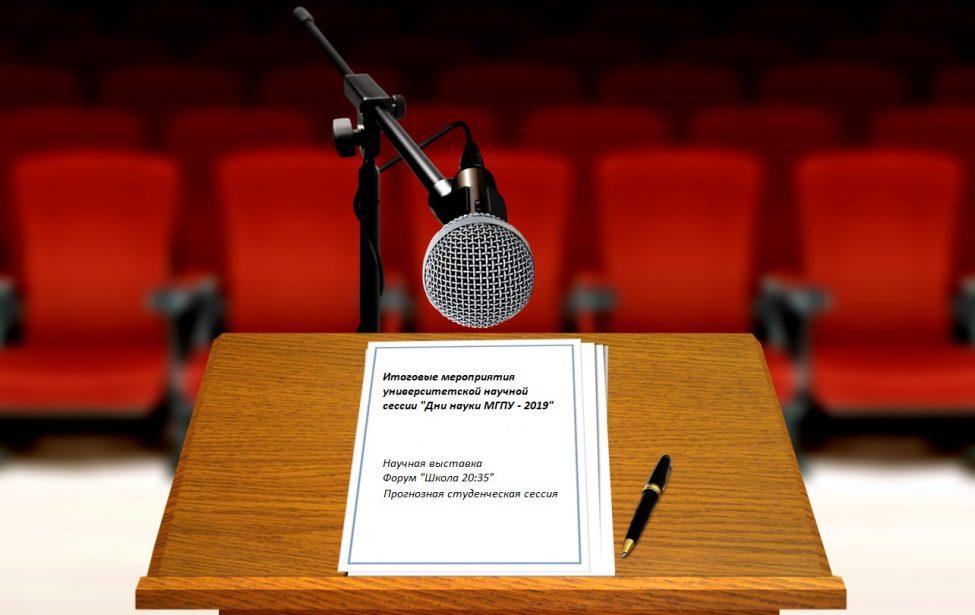 Подведение итогов «Дни науки МГПУ — 2019»
