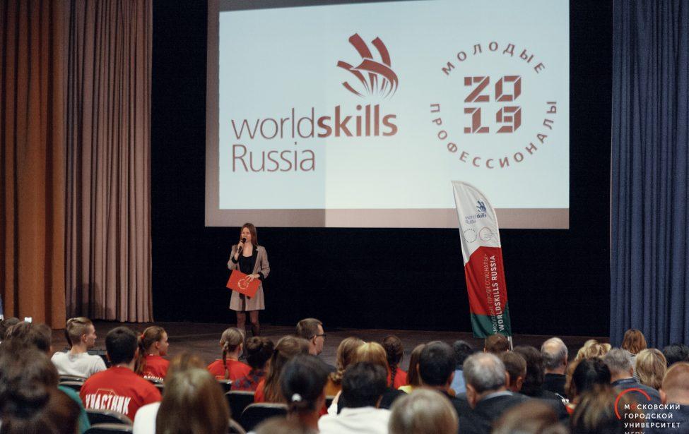Итоги открытого вузовского чемпионата WS-2019
