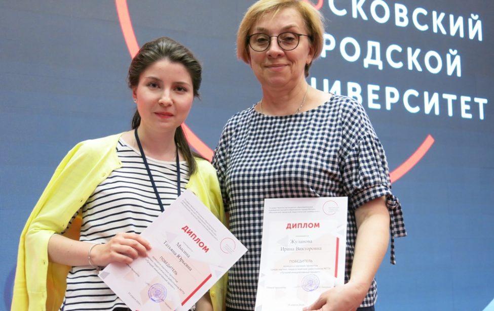 «Дни науки МГПУ— 2019»: итоги инаграждение победителей