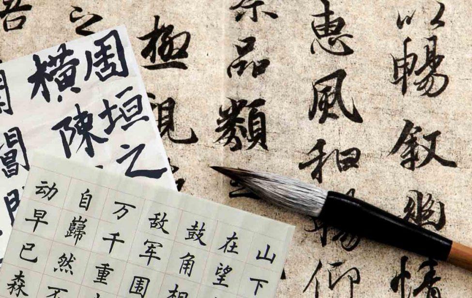 Основы китайской каллиграфии