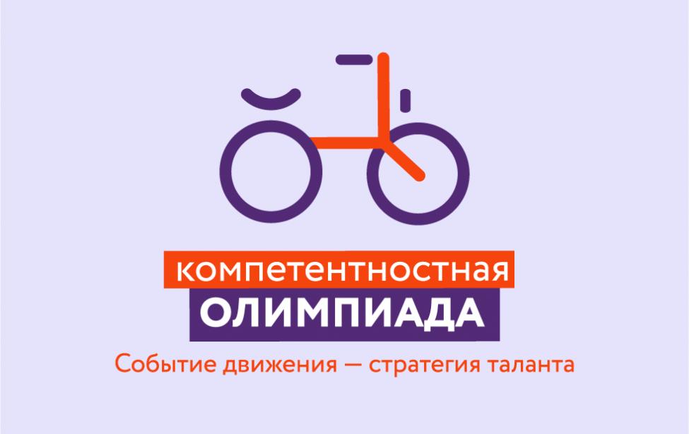 Восьмая Российская компетентностная олимпиада
