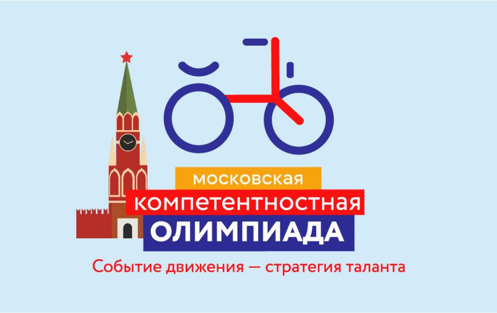Приглашаем кучастию вМосковской компетентностной олимпиаде
