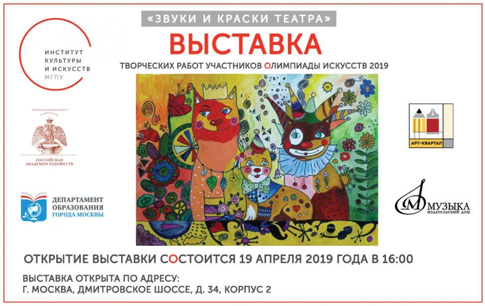 Олимпиада искусств: награждение иоткрытие выставки