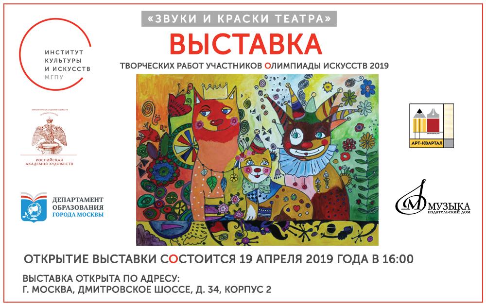 Олимпиада искусств— 2019: награждение победителей