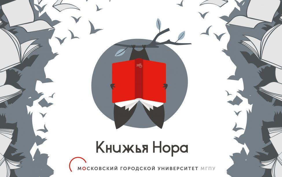 Примите участие вфестивале «КнижЬя НоРа»
