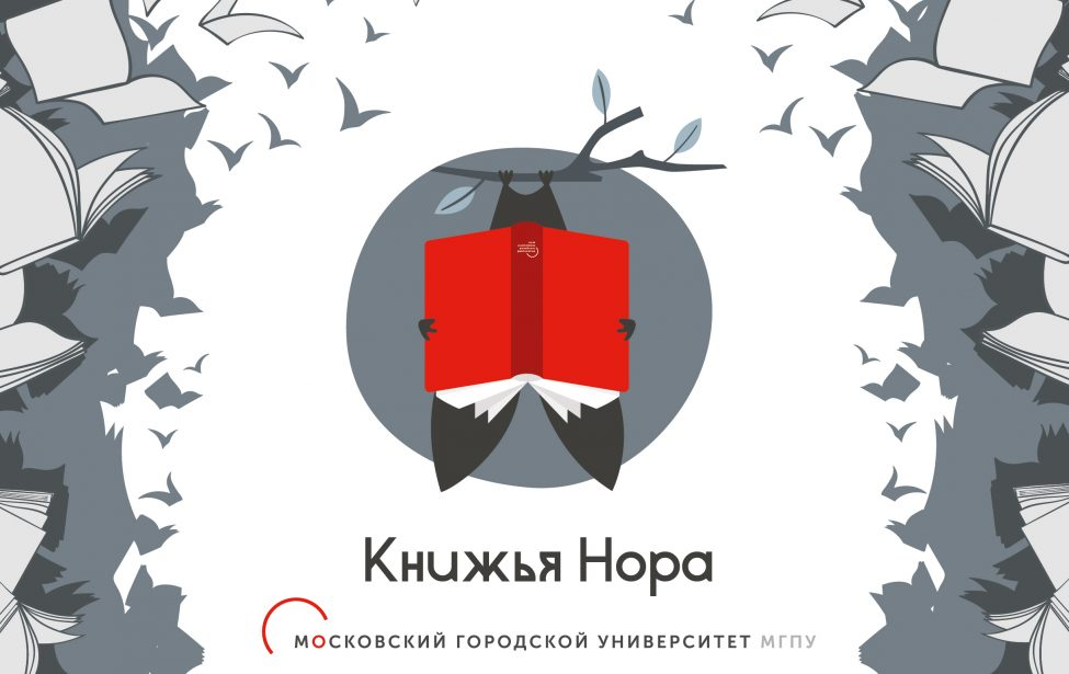 Читательский фестиваль «КнижЬя НоРа»