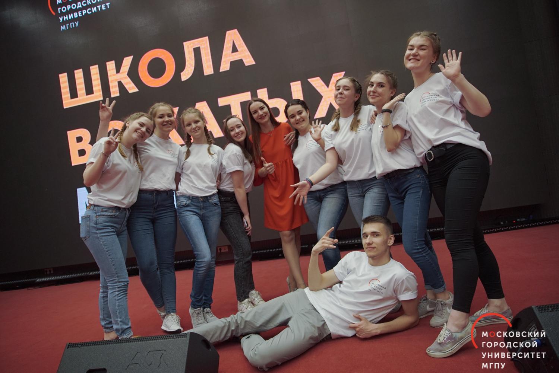Второй выпуск Школы вожатых МГПУ и Мосгортур