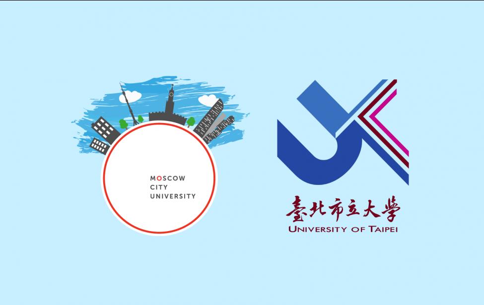 Соорганизаторы симпозиума: Тайбэйский городской университет
