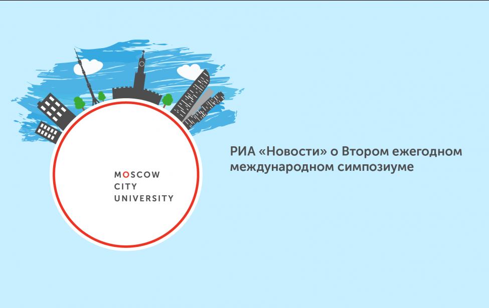 РИА «Новости» оВтором ежегодном международном симпозиуме