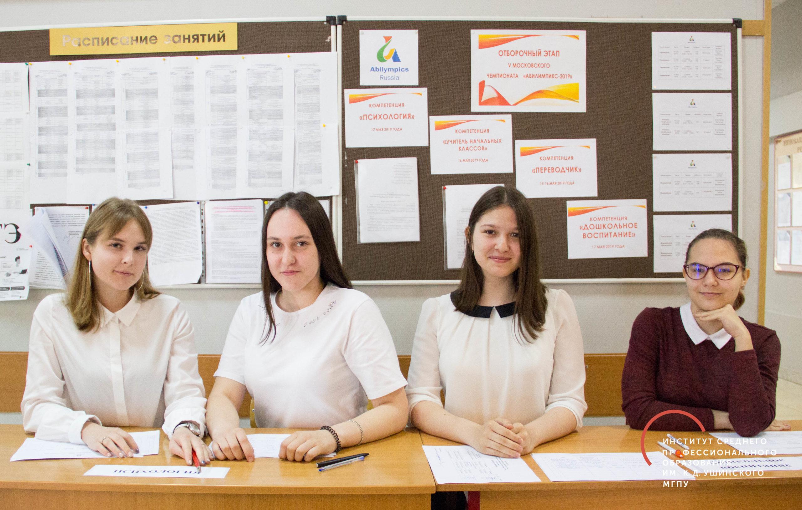Итоги VМосковского чемпионата «Абилимпикс-2019»
