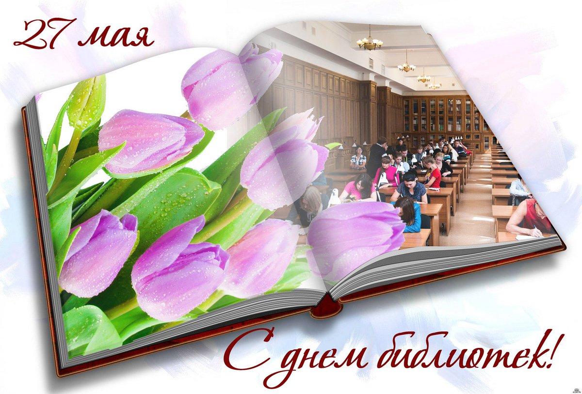 Картинки надписью, поздравительные открытки ко дню библиотек