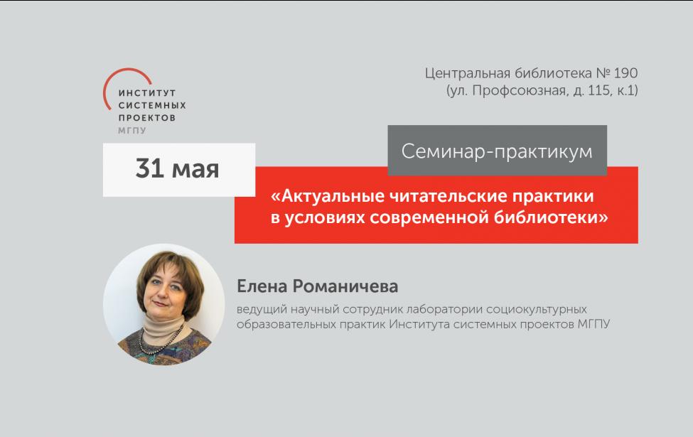 Елена Романичева примет участие всеминаре-практикуме