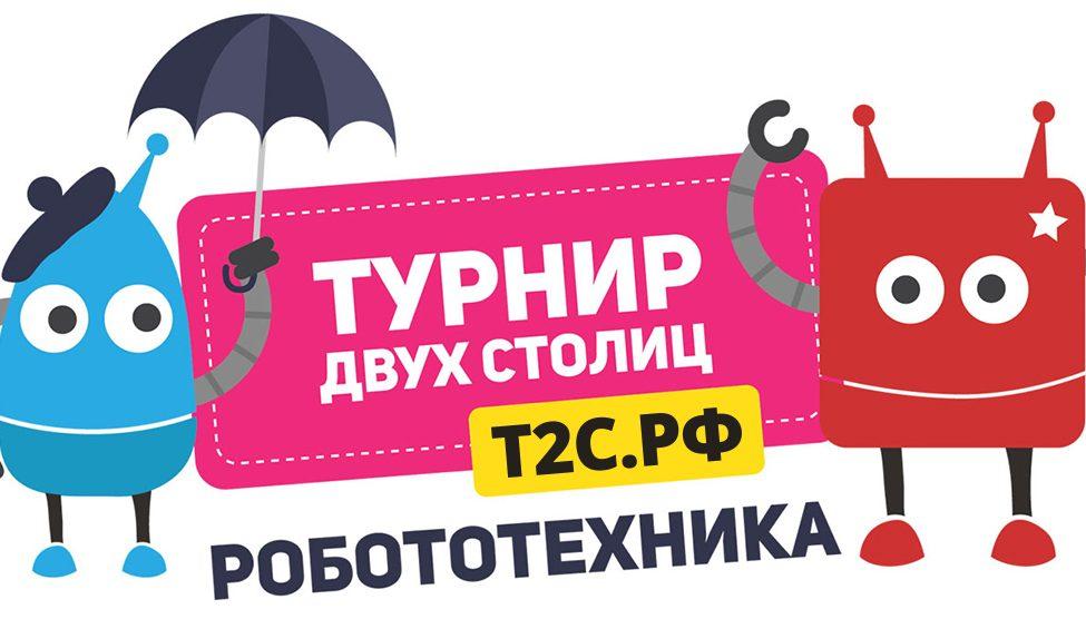 Победа Старт-ПРО на Открытом Кубке 2 столиц