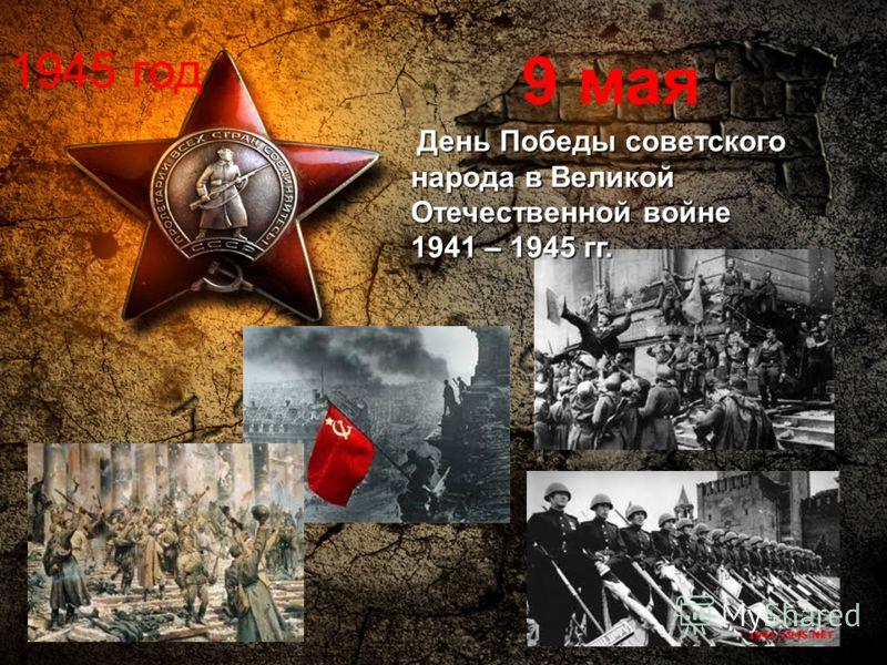 К 74-й годовщине Великой Победы