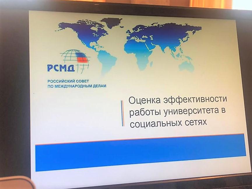 МГПУ занял 16 место врейтинге РСМД