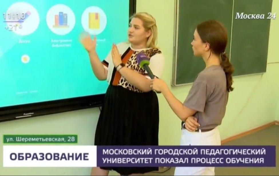 Аспирант ИЦО Татьяна Захарова в сюжете «Москвы 24»