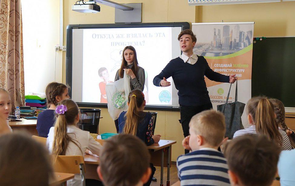 Экоуроки для московских школьников