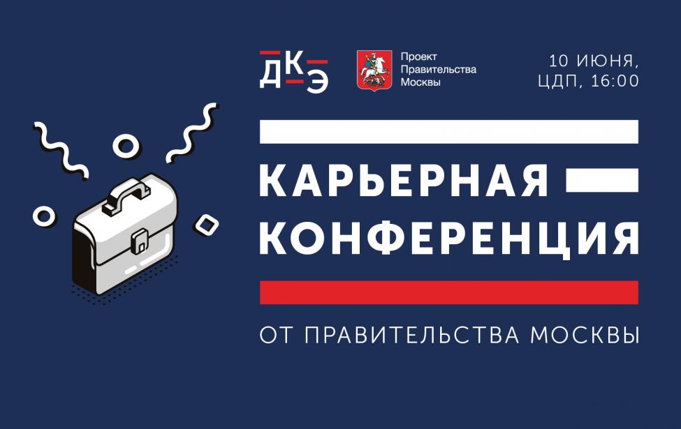 Первая карьерная конференция от Правительства Москвы