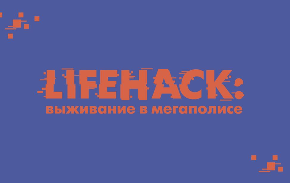 Итоги конкурса LIFEHACK – 2019