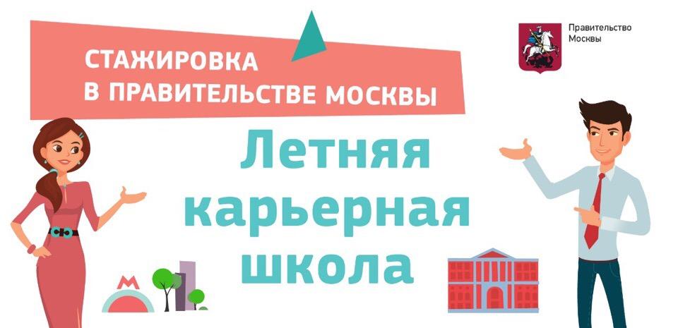 Открыт набор в Летнюю карьерную школу Правительства Москвы