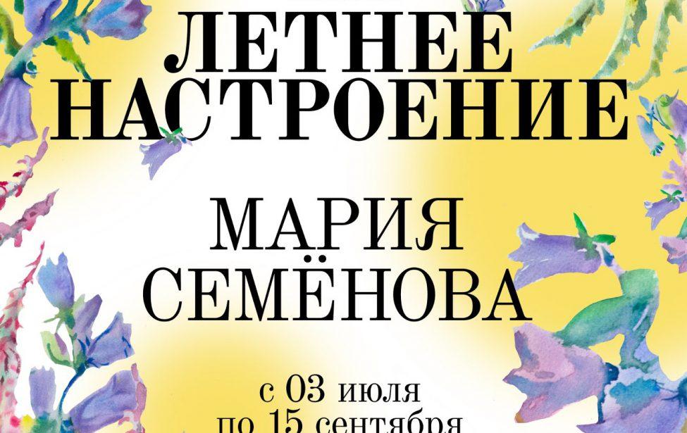 Мария Семёнова. Летнее настроение