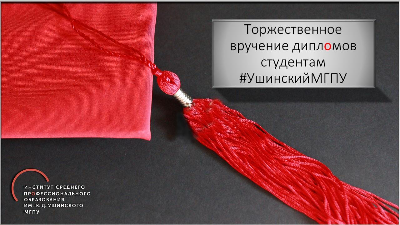 Выпускной в ИСПО им. К.Д. Ушинского