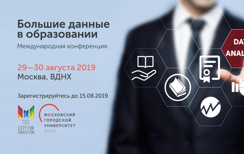 Участвуйте в конференции «Большие данные в образовании»!