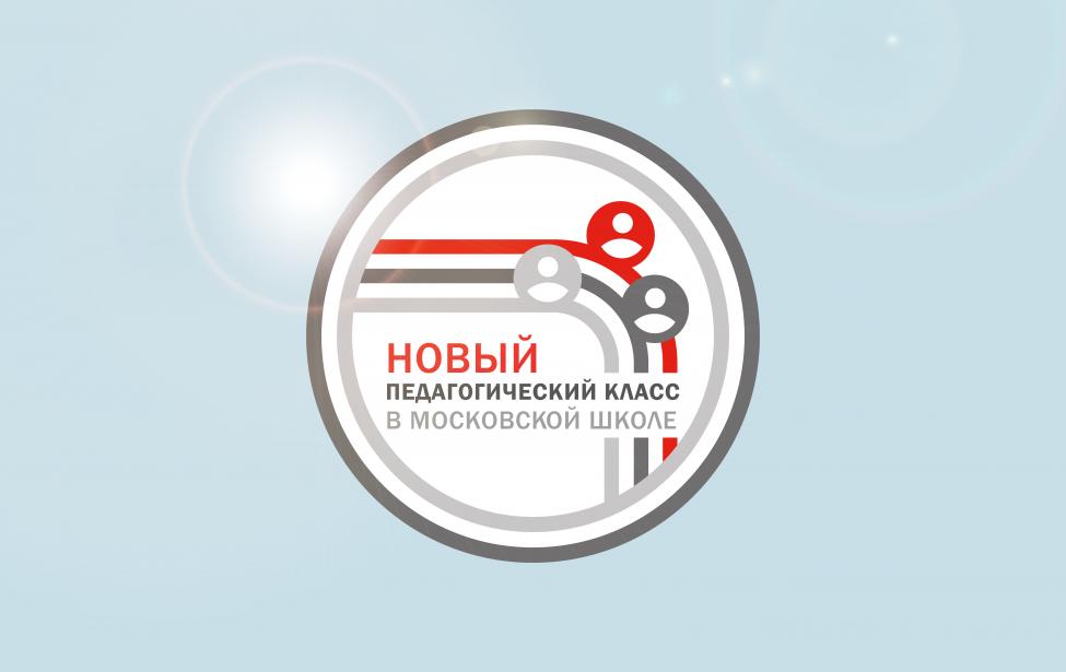МГПУ — оператор проекта предпрофессионального образования
