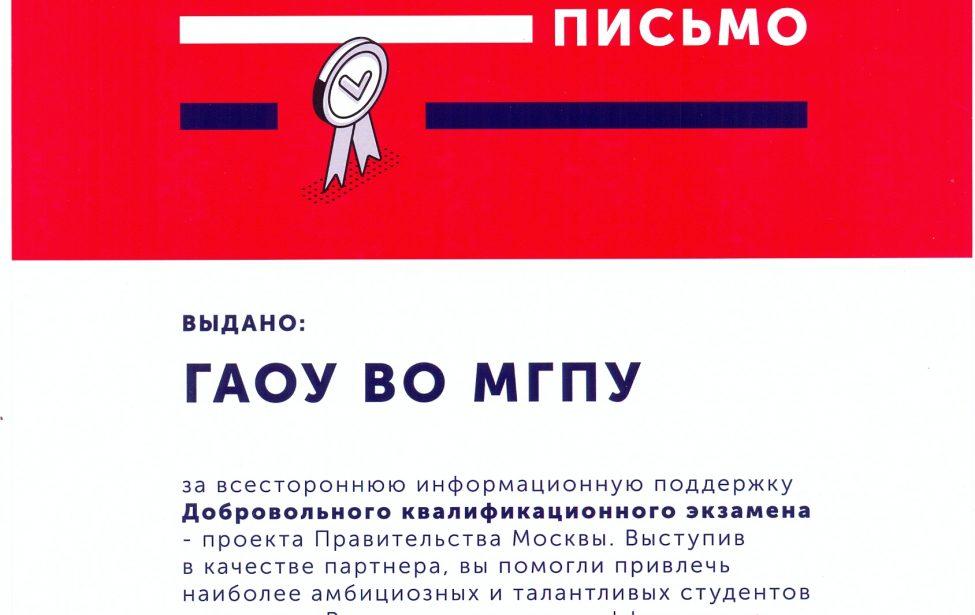 Благодарственное письмо МГПУ от проекта Правительства Москвы