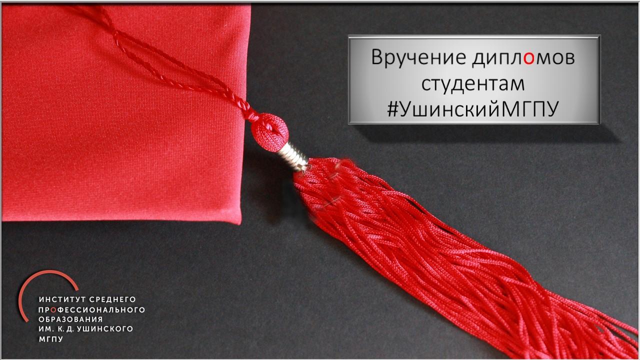 Вручение дипломов студентам Ушинки