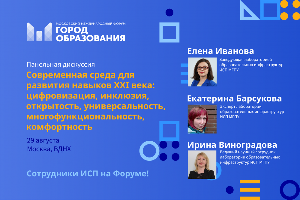 Город образования 2019, МГПУ, Елена Иванова