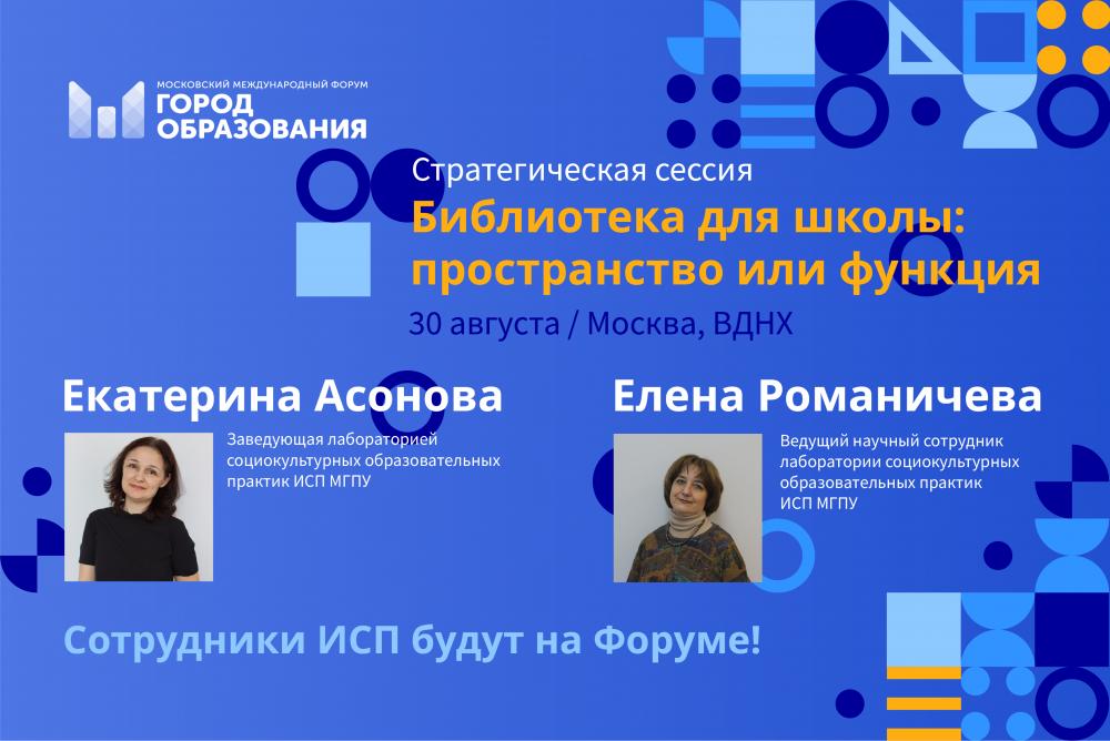 Город образования 2019, афиша, Екатерина Асонова