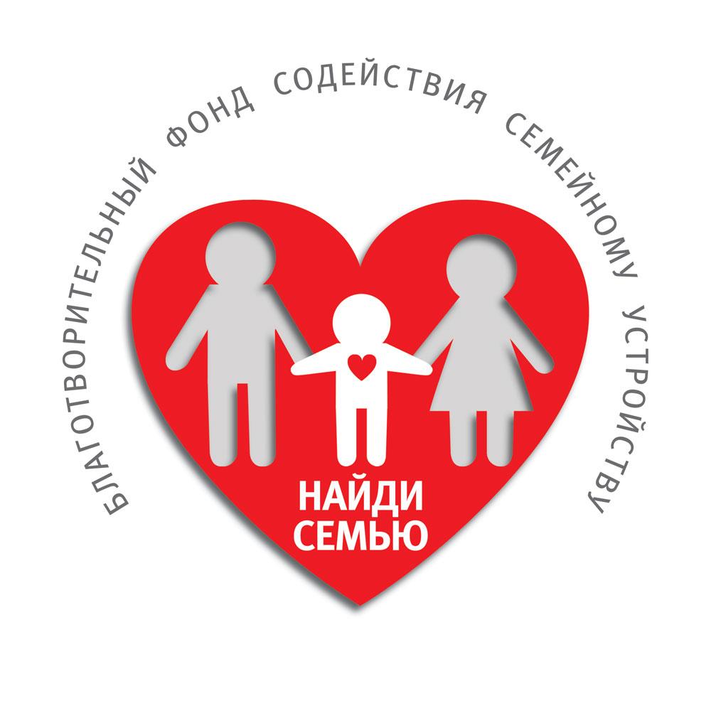 Благотворительный фонд «Найди семью»