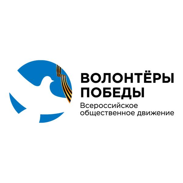 Всероссийское общественное движение «Волонтёры Победы»