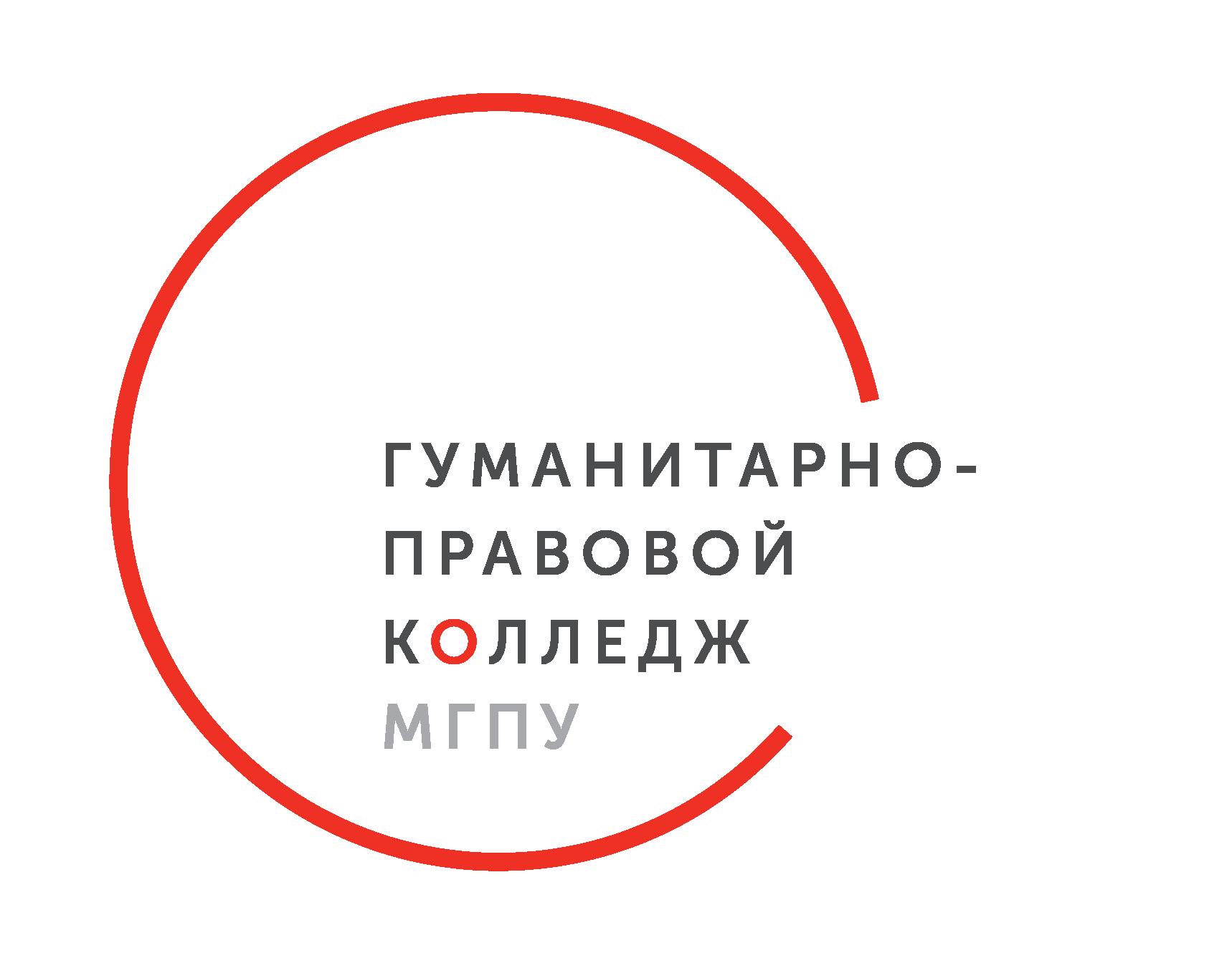 Гуманитарно-правовой колледж института права и управления